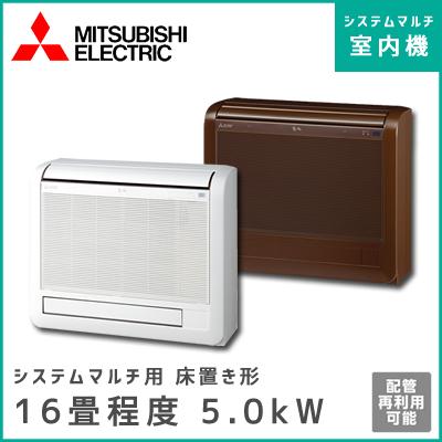 MFZ-5017AS-W-IN MFZ-5017AS-B-IN 三菱電機 マルチ用床置形 【16畳程度 5.0kW】