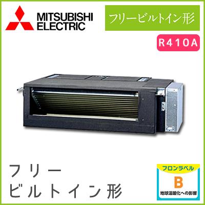 MBZ-2817AS 三菱電機 フリービルトイン形 10畳程度