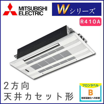 MLZ-W4017AS 三菱電機 Wシリーズ 2方向天井カセット形 14畳程度
