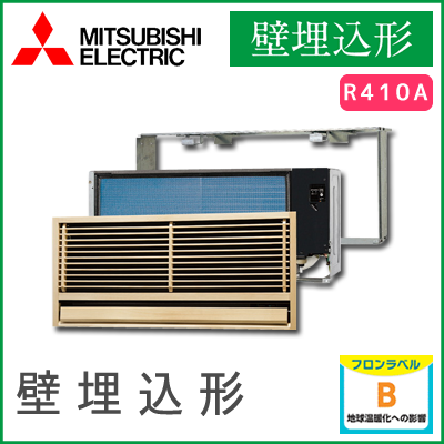 MTZ-2517AS 三菱電機 壁埋込形 8畳程度