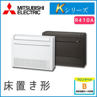 MFZ-K2817AS-W MFZ-K2817AS-B 三菱電機 Kシリーズ 床置形 10畳程度