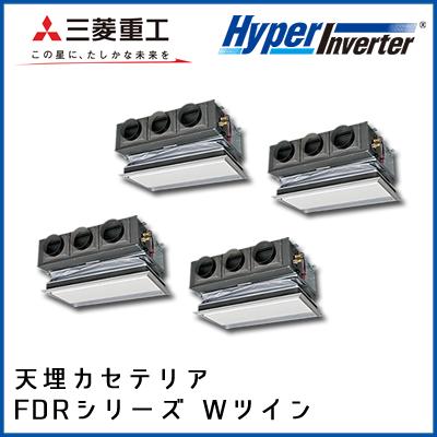 FDRVP2804HD4B 三菱重工 ハイパーインバータ 天埋カセテリア 同時ダブルツイン 10馬力