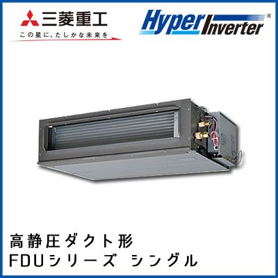 FDUV635HK4B FDUV635H4B 三菱重工 ハイパーインバータ 高静圧ダクト形 シングル 2.5馬力