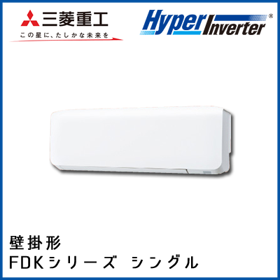 FDKV405HK5S FDKV405H5S 三菱重工 ハイパーインバータ 壁掛形 シングル 1.5馬力