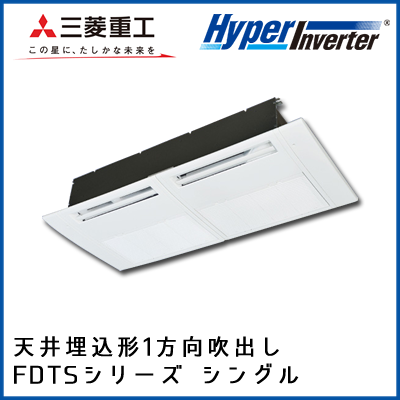 FDTSV405HK4B FDTSV405H4B 三菱重工 ハイパーインバータ 1方向天井埋込形 シングル 1.5馬力