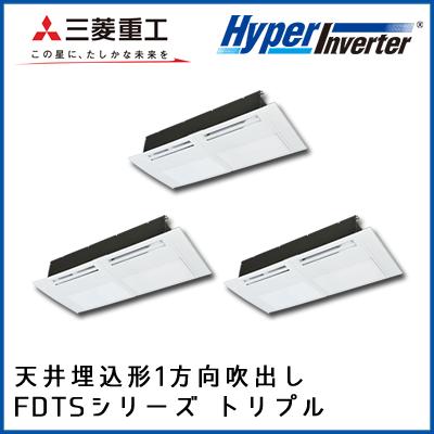 FDTSVP2244HT4B 三菱重工 ハイパーインバータ 1方向天井埋込形 同時トリプル 8馬力