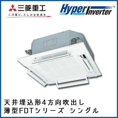 FDTV405HK5S FDTV405H5S 三菱重工 ハイパーインバータ 4方向天井埋込形 シングル 1.5馬力