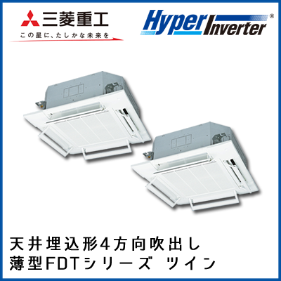 FDTVP2244HP5S 三菱重工 ハイパーインバータ 4方向天井埋込形 同時ツイン 8馬力