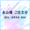 永山様 ご注文分(担当:吉祥寺店 松本)