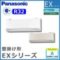 CS-288CEX パナソニック Eolia EXシリーズ 壁掛形 10畳程度