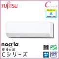AS-C25H 富士通ゼネラル 壁掛形 nocria Cシリーズ 8畳程度