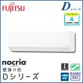AS-D25H 富士通ゼネラル nocria Dシリーズ 壁掛形 8畳程度