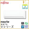 AS-V25H 富士通ゼネラル nocria Vシリーズ 壁掛形 8畳程度
