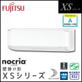 AS-XS25H 富士通ゼネラル nocria XSシリーズ 壁掛形 8畳程度