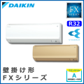 S71VTFXP-W(-C) S71VTFXV-W(-C) ダイキン FXシリーズ 壁掛形 23畳程度