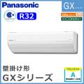 CS-258CGX パナソニック Eolia GXシリーズ 壁掛形 8畳程度