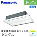 PA-P63D6SHN PA-P63D6HN パナソニック Hシリーズ 高天井用1方向カセット形 シングル 2.5馬力相当