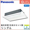 PA-P63D6SGN PA-P63D6GN パナソニック Gシリーズ 高天井用1方向カセット形 シングル 2.5馬力相当