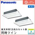 PA-P140D6GDN パナソニック Gシリーズ 高天井用1方向カセット形 同時ツイン 5馬力相当