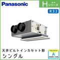 PA-P50F6SH PA-P50F6HN パナソニック Hシリーズ 天井ビルトインカセット形 シングル 2馬力相当