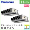 PA-P224F6HDN パナソニック Hシリーズ 天井ビルトインカセット形 同時ツイン 8馬力相当