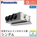 PA-P63F6SGN PA-P63F6GN パナソニック Gシリーズ 天井ビルトインカセット形 シングル 2.5馬力相当