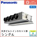 PA-P112F6GN パナソニック Gシリーズ 天井ビルトインカセット形 シングル 4馬力相当