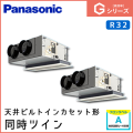 PA-P112F6GDN パナソニック Gシリーズ 天井ビルトインカセット形 同時ツイン 4馬力相当