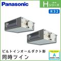 PA-P112FE6HDN パナソニック Hシリーズ ビルトインオールダクト形 同時ツイン 4馬力相当