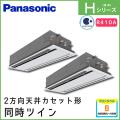 PA-P224L6HDN1 パナソニック Hシリーズ 2方向天井カセット形 同時ツイン 8馬力相当