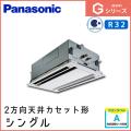 PA-P63L6SGN1 PA-P63L6GN1 パナソニック Gシリーズ 2方向天井カセット形 シングル 2.5馬力相当