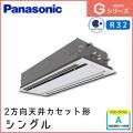 PA-P160L6GN1 パナソニック Gシリーズ 2方向天井カセット形 シングル 6馬力相当