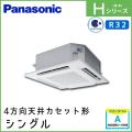 PA-P50U6SHN PA-P50U6HN パナソニック Hシリーズ 4方向天井カセット形 シングル 2馬力相当