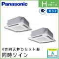 PA-P140U6HDN パナソニック Hシリーズ 4方向天井カセット形 同時ツイン 5馬力相当