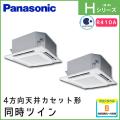 PA-P224U6HDN パナソニック Hシリーズ 4方向天井カセット形 同時ツイン 8馬力相当