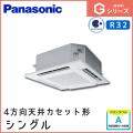 PA-P40U6SGN PA-P40U6GN パナソニック Gシリーズ 4方向天井カセット形 シングル 1.5馬力相当