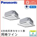 PA-P140U6GDN パナソニック Gシリーズ 4方向天井カセット形 同時ツイン 5馬力相当