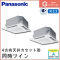 PA-P160U6GDN パナソニック Gシリーズ 4方向天井カセット形 同時ツイン 6馬力相当