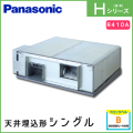 PA-P280E6HN パナソニック Hシリーズ 天井埋込形 シングル 10馬力相当