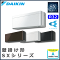 S63WTSXP-F(-K)(-W)(-T) ダイキン risora(リソラ) SXシリーズ 壁掛形 20畳程度