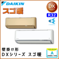 S63WTDXP-W(-C) S63WTDXV-W(-C) ダイキン スゴ暖DXシリーズ 壁掛形 20畳程度