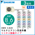 3M58VCV ダイキン マルチ用室外機・ココタス接続タイプ 【3室用 計8.6kWまで】