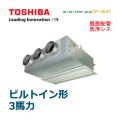 東芝 スーパーパワーエコゴールド 天井埋込形ビルトインタイプ ABSA08057JM ABSA08057M  シングル 3馬力相当