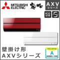 MSZ-AXV2518(W)(R) 三菱電機 AXVシリーズ 壁掛形 8畳程度