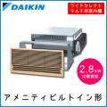 C28NLWV ダイキン ワイドセレクトマルチ用 アメニティビルトイン形 【10畳程度 2.8kW】