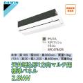 ダイキン 1方向天井埋込マルチ用 (標準パネル)  C28RCV 2.8kW(10畳程度)