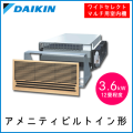 C36NLWV ダイキン ワイドセレクトマルチ用 アメニティビルトイン形 【12畳程度 3.6kW】