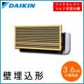 C36NMWV ダイキン ワイドセレクトマルチ用 壁埋込形 【12畳程度 3.6kW】