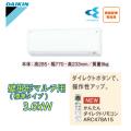 ダイキン 壁掛けマルチ用  C36RTV 3.6kW(12畳程度)