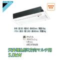 ダイキン 2方向天井埋込マルチ用  C50RGV 5.0kW(16畳程度)